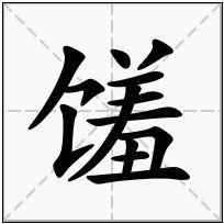 《馐》-康熙字典在线查询结果 康熙字典