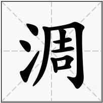 《淍》-康熙字典在线查询结果 康熙字典