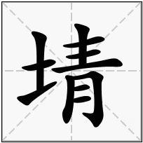 《埥》-康熙字典在线查询结果 康熙字典