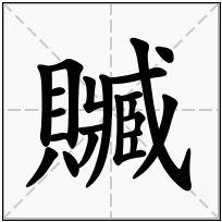 《贓》-康熙字典在线查询结果 康熙字典