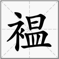 《褞》-康熙字典在线查询结果 康熙字典