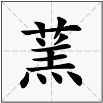 《蓔》-康熙字典在线查询结果 康熙字典