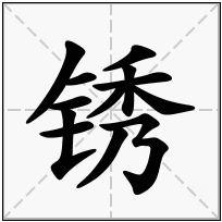 《锈》-康熙字典在线查询结果 康熙字典