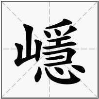 《嶾》-康熙字典在线查询结果 康熙字典