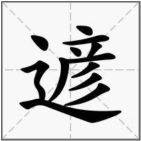 《遃》-康熙字典在线查询结果 康熙字典