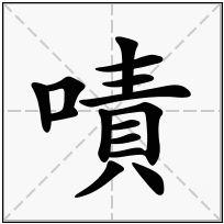 《嘖》-康熙字典在线查询结果 康熙字典