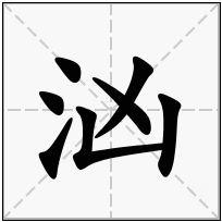 《汹》-康熙字典在线查询结果 康熙字典