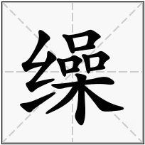 《缲》-康熙字典在线查询结果 康熙字典