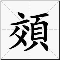 《頝》-康熙字典在线查询结果 康熙字典