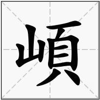 《崸》-康熙字典在线查询结果 康熙字典