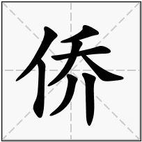 《侨》-康熙字典在线查询结果 康熙字典