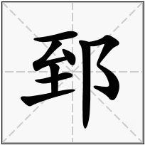 《郅》-康熙字典在线查询结果 康熙字典