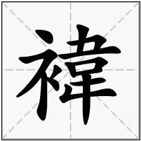 《褘》-康熙字典在线查询结果 康熙字典