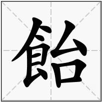 《飴》-康熙字典在线查询结果 康熙字典