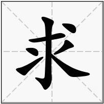 《求》-康熙字典在线查询结果 康熙字典