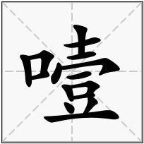 《噎》-康熙字典在线查询结果 康熙字典