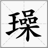《璪》-康熙字典在线查询结果 康熙字典