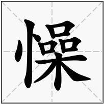 《懆》-康熙字典在线查询结果 康熙字典