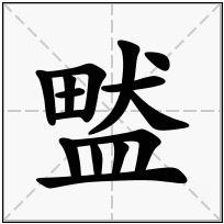 《盢》-康熙字典在线查询结果 康熙字典