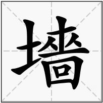 《墻》-康熙字典在线查询结果 康熙字典