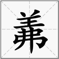 《羛》-康熙字典在线查询结果 康熙字典