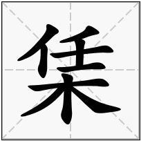 《栠》-康熙字典在线查询结果 康熙字典