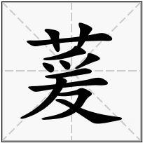 《萲》-康熙字典在线查询结果 康熙字典