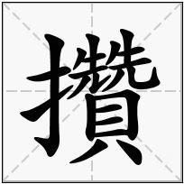 《攢》-康熙字典在线查询结果 康熙字典