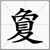 《夐》-康熙字典在线查询结果 康熙字典