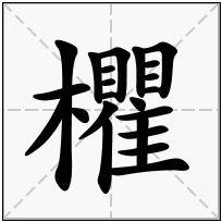 《欋》-康熙字典在线查询结果 康熙字典