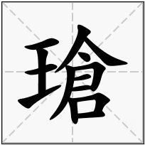 《瑲》-康熙字典在线查询结果 康熙字典