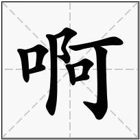 《啊》-康熙字典在线查询结果 康熙字典
