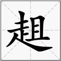 《趄》-康熙字典在线查询结果 康熙字典