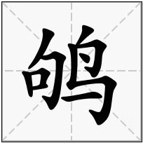 《鸲》-康熙字典在线查询结果 康熙字典