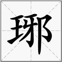 《琊》-康熙字典在线查询结果 康熙字典