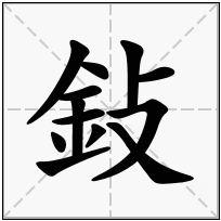 《鈙》-康熙字典在线查询结果 康熙字典