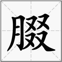 《腏》-康熙字典在线查询结果 康熙字典