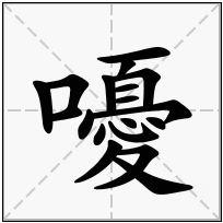 《嚘》-康熙字典在线查询结果 康熙字典