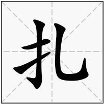 《扎》-康熙字典在线查询结果 康熙字典
