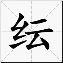 《纭》-康熙字典在线查询结果 康熙字典