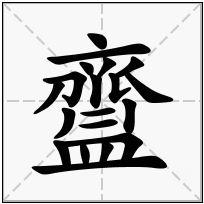 《齍》-康熙字典在线查询结果 康熙字典