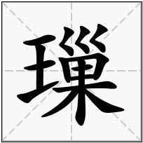 《璅》-康熙字典在线查询结果 康熙字典