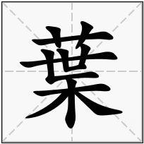 《葉》-康熙字典在线查询结果 康熙字典