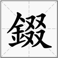 《錣》-康熙字典在线查询结果 康熙字典