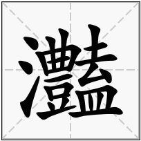 《灎》-康熙字典在线查询结果 康熙字典