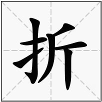 《折》-康熙字典在线查询结果 康熙字典