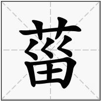 《菑》-康熙字典在线查询结果 康熙字典