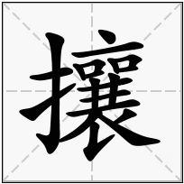 《攘》-康熙字典在线查询结果 康熙字典