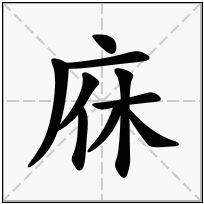 《庥》-康熙字典在线查询结果 康熙字典