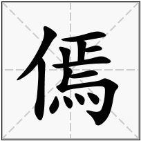 《傿》-康熙字典在线查询结果 康熙字典